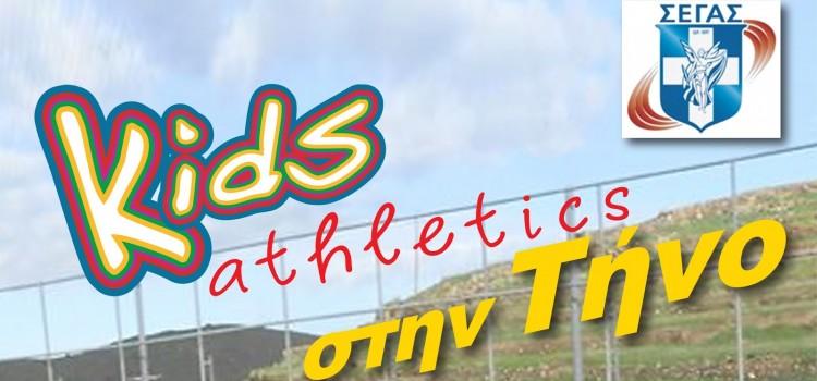 Kids Athletics στο Δημοτικό Γήπεδο Τήνου υπό την αιγίδα του Δήμου Τήνου